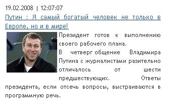 Путин?